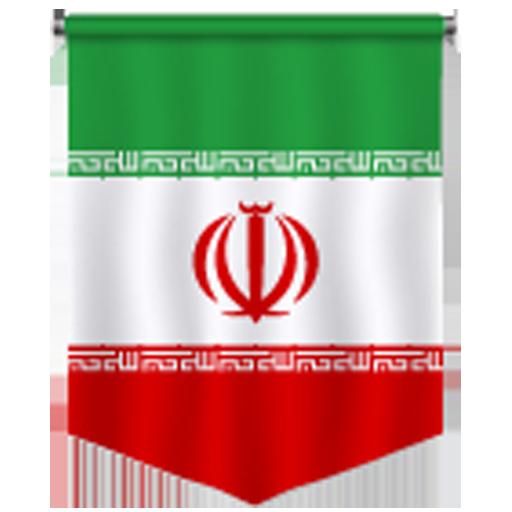 لاین استور پرچم ایران