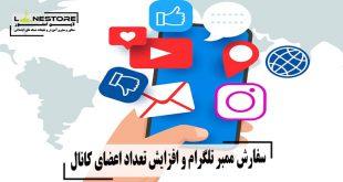 سفارش ممبر تلگرام و افزایش تعداد اعضای کانال
