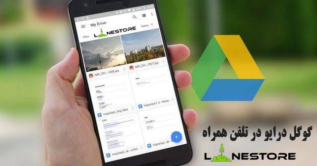 استفاده از اپلیکیشن گوگل درایو در تلفن همراه