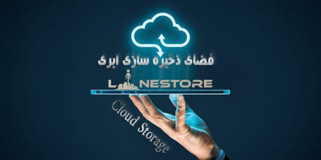 فضای ذخیره سازی ابری «Cloud Storage» چیست؟