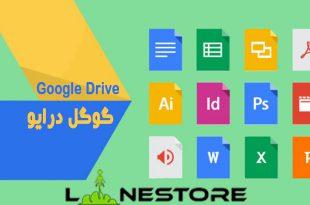 گوگل درایو Google Drive چیست؟ | لاین استور