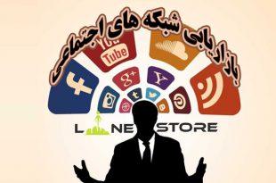 بازاریابی شبکه های اجتماعی یا SMM | لاین استور