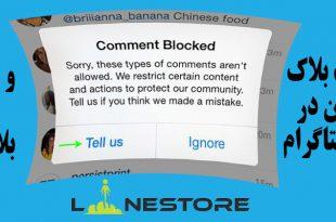 علت بلاک شدن در اینستاگرام و راه حل رفع بلاکی