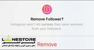 چگونه در اینستاگرام یک فالوور را حذف کنیم ؟