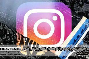 آرشیو اینستاگرام و نحوه بازگرداندن عکس بایگانی شده در اینستاگرام