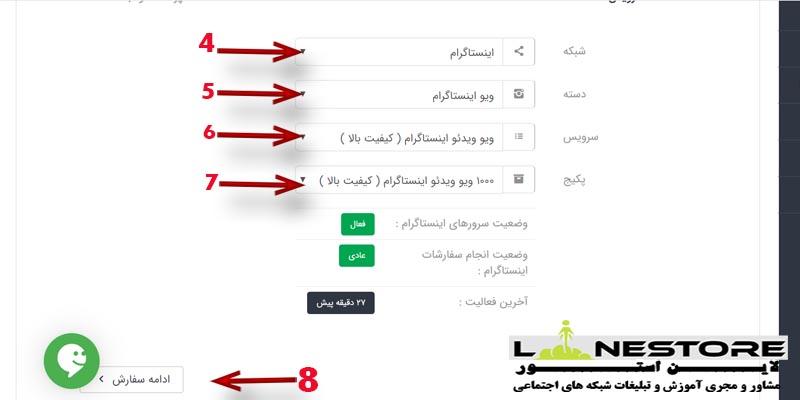 آموزش ثبت سفارش بازدید ویدیو اینستاگرام ۴