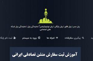 آموزش ثبت سفارش منشن تصادفی ایرانی