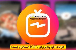 الزامات آپلود ویدیو برای IGTV اینستاگرام چیست؟