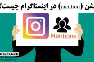 منشن (mention) در اینستاگرام چیست؟