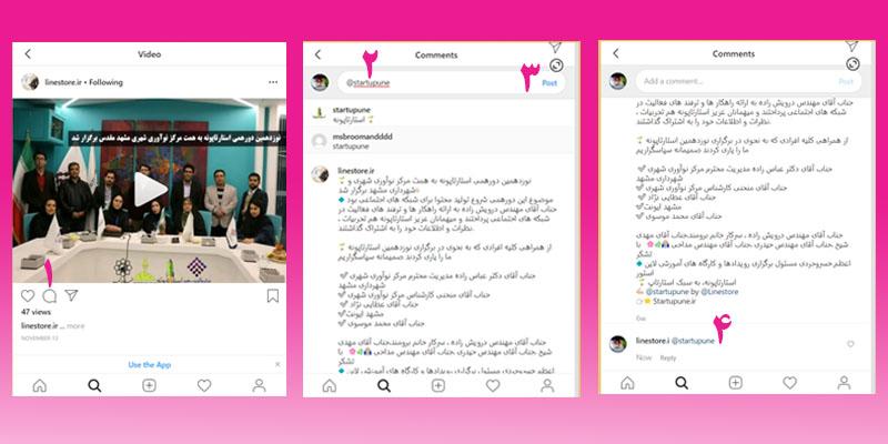 منشن mention در اینستاگرام