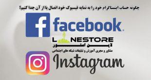 چگونه حساب Instagram خود را به نمایه Facebook خود اتصال یا از آن جدا کنیم؟