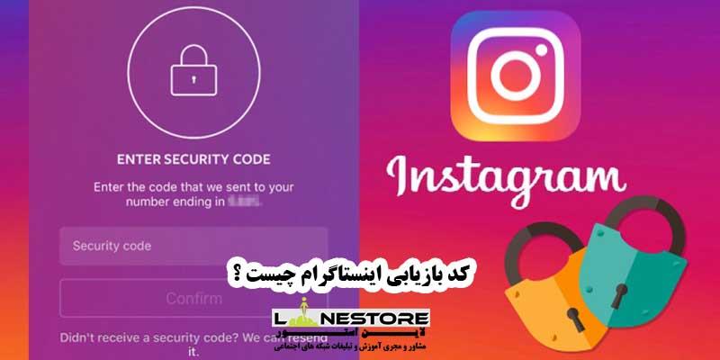 کد بازیابی اینستاگرام instagramچیست ؟