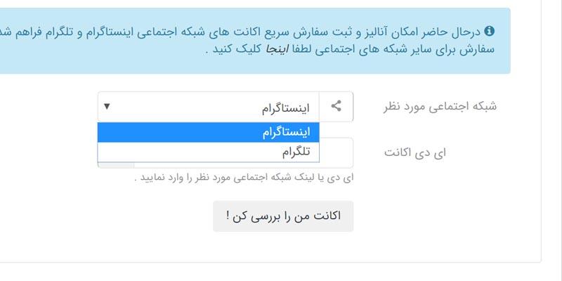 آموزش آنالیز اکانت اینستاگرام و تلگرام