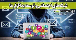 شبکه های اجتماعی و توسعه بدافزارها