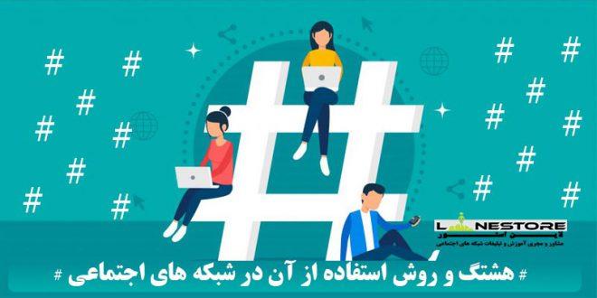 هشتگ و روش استفاده از آن در شبکه های اجتماعی