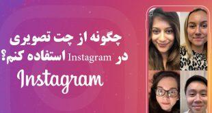 چگونه از چت تصویری در Instagram استفاده کنم؟