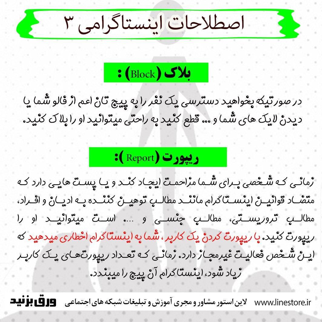 اصطلاحات اینستاگرامی (۱)