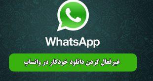 غیرفعال کردن دانلود خودکار در واتساپ
