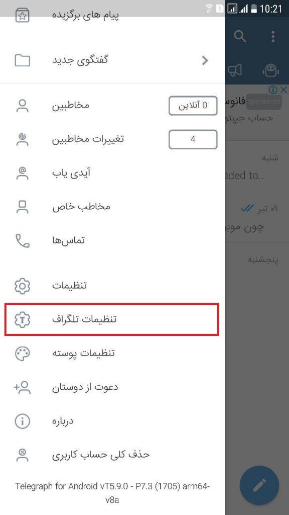 فعال سازی منشی برای تلگرام