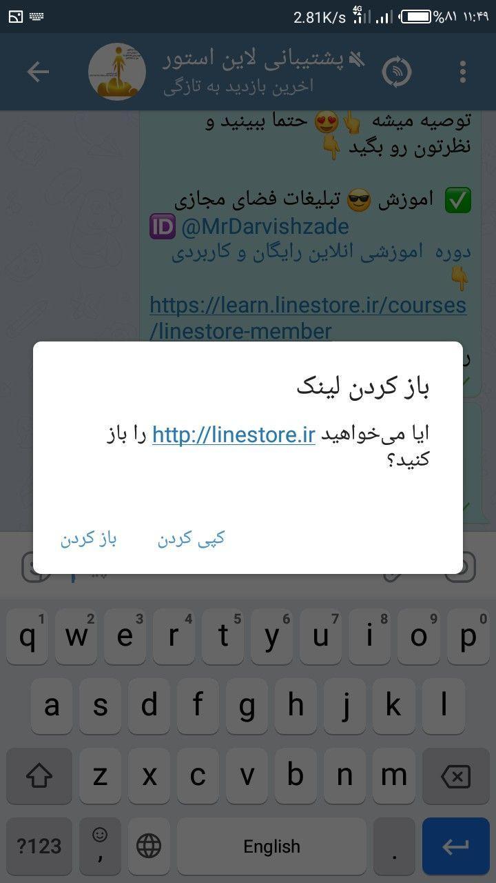 لینک دار کردن نوشته های در تلگرام