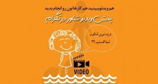 پخش ویدیو شناور در تلگرام