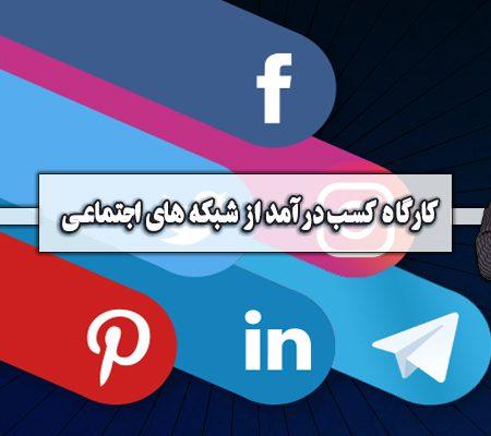 کارگاه کسب درآمد از شبکه های اجتماعی