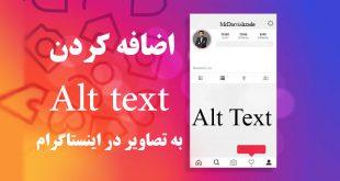 اضافه کردن alt text به تصاویر اینستاگرام