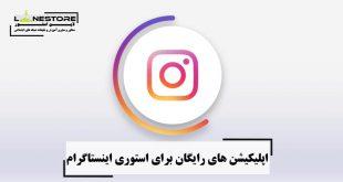 اپلیکیشن های رایگان برای استوری اینستاگرام instagram