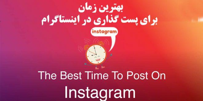 بهترین زمان برای پست گذاری در اینستاگرام