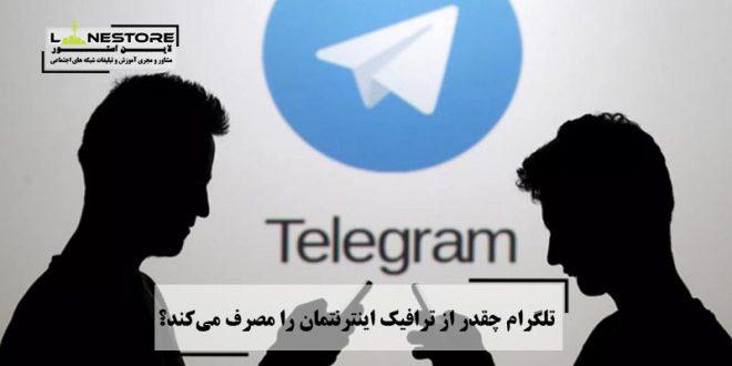 تلگرام چقدر از ترافیک اینترنتمان را مصرف میکند؟