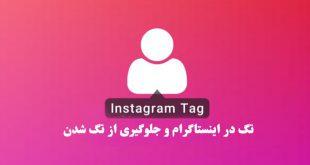 تگ در اینستاگرام و جلوگیری از تگ شدن