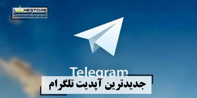 جدیدترین آپدیت تلگرام