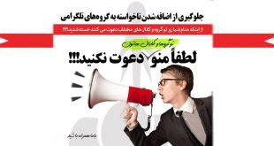 جلوگیری از اضافه شدن ناخواسته به گروههای تلگرامی