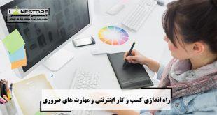 راه اندازی کسب و کار اینترنتی و مهارت های ضروری