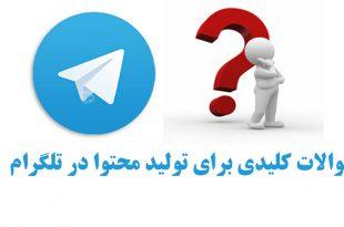 سوالات کلیدی برای تولید محتوا در تلگرام