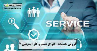 فروش خدمات انواع کسب و کار اینترنتی