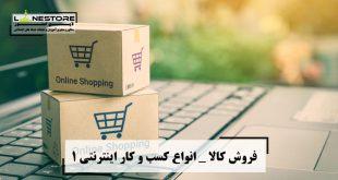 فروش کالا انواع کسب و کار اینترنتی