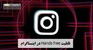 قابلیت Hands free در اینستاگرام