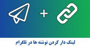 لینک دار کردن نوشته ها در تلگرام