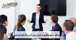 مزایای سیستم همکاری در فروش برای کسب و کارهای اینترنتی