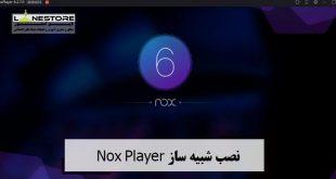 نصب شبیه ساز Nox Player