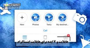 هایلایت و ۷ ایده برای هایلایت اینستاگرام