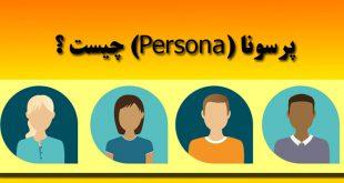پرسونا (Persona) چیست ؟