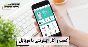 کسب و کار اینترنتی با موبایل