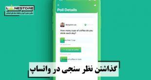 گذاشتن نظر سنجی در واتساپ