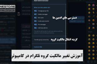 آموزش تغییر مالکیت گروه تلگرام در کامپیوتر