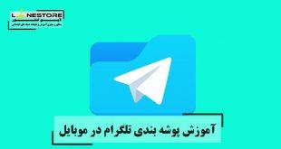 آموزش پوشه بندی تلگرام در موبایل