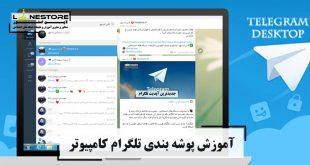 آموزش پوشه بندی تلگرام کامپیوتر