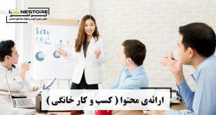 ارائهی محتوا ( کسب و کار خانگی )
