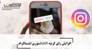 افزایش رای گزینه poll استوری اینستاگرام